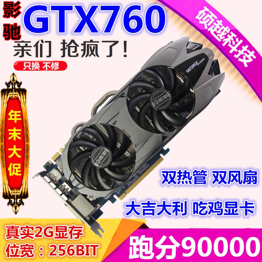 影驰 GTX760 2G黑将 吃鸡游戏显卡 独立显卡 256bit GTX780 960
