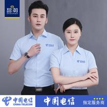 中国电信公司营业厅工作服制服男女工装职业装工服员工衬衫夏短袖