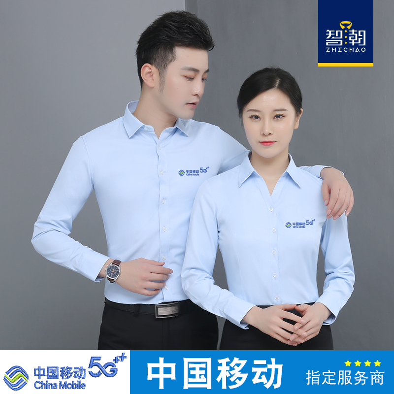 China Mobile company short-sleeved overall business white shirt embroidery logo employee long-sleeved shirt professional tooling male
