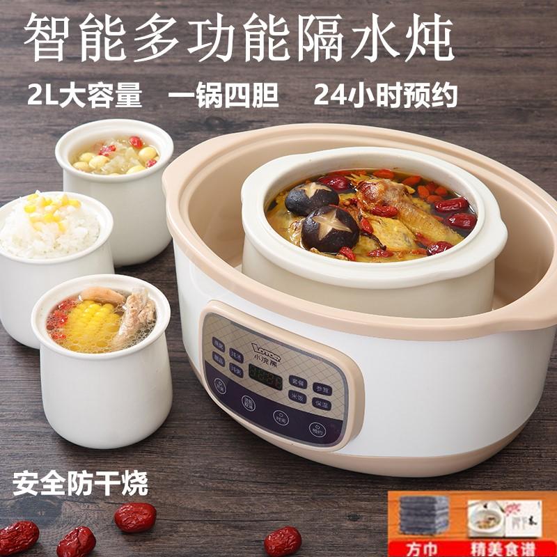 隔水炖饨盅全自动家用电动炖锅陶瓷燕窝汤锅蒸饭煲汤锅厨房小家电