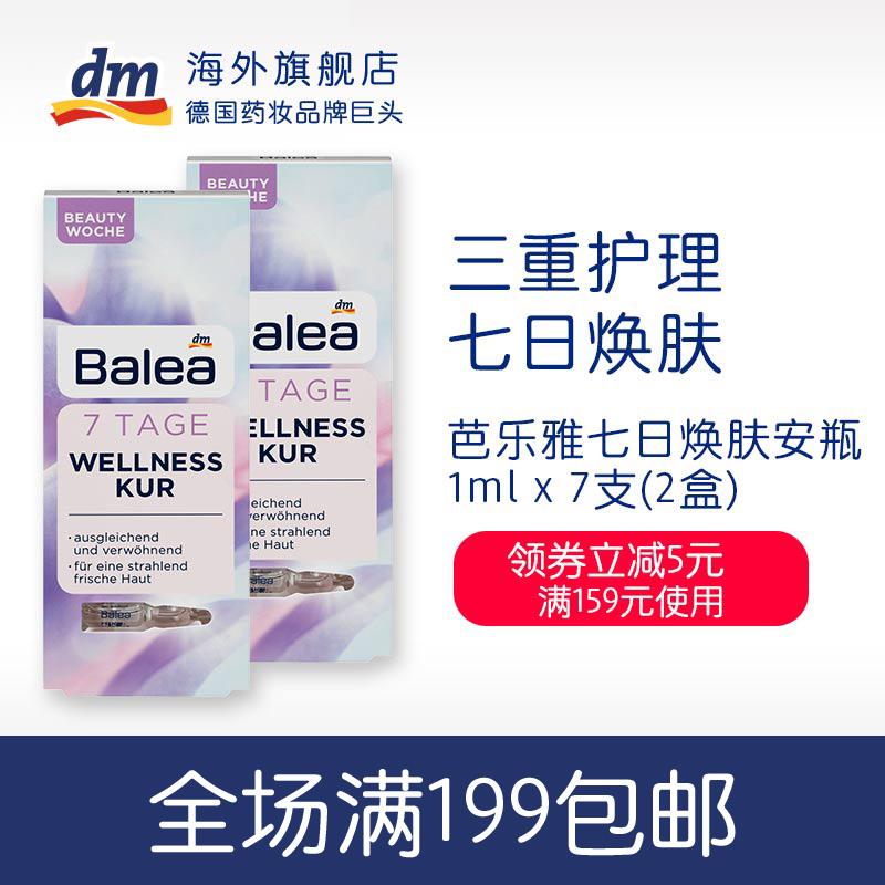 高能原液精华dm德国balea紫盒芭乐雅保湿浓缩精华7ml*2
