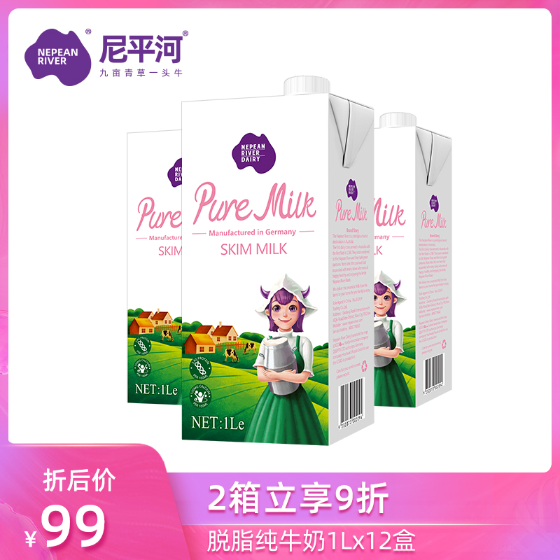 Niping River German original imported skim milk high calcium nutrition breakfast milk student Pure Milk 1L * 12 / full box