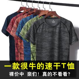 运动T恤男短袖t上衣冰丝排汗衣男士2020新款健身加肥加大网眼速干图片