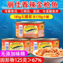 丽仕香辣金枪鱼罐头185g*10 即食吞拿鱼披萨沙拉面包意面寿司材料