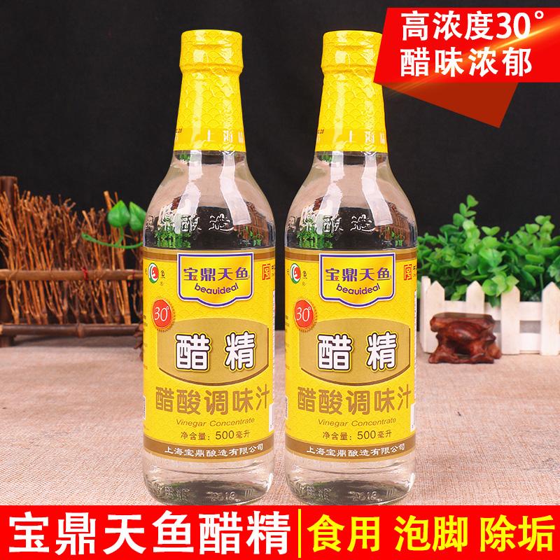 宝鼎食用醋精500ml*2瓶高浓度泡脚杀菌去污 无酒精熏蒸白醋消毒醋