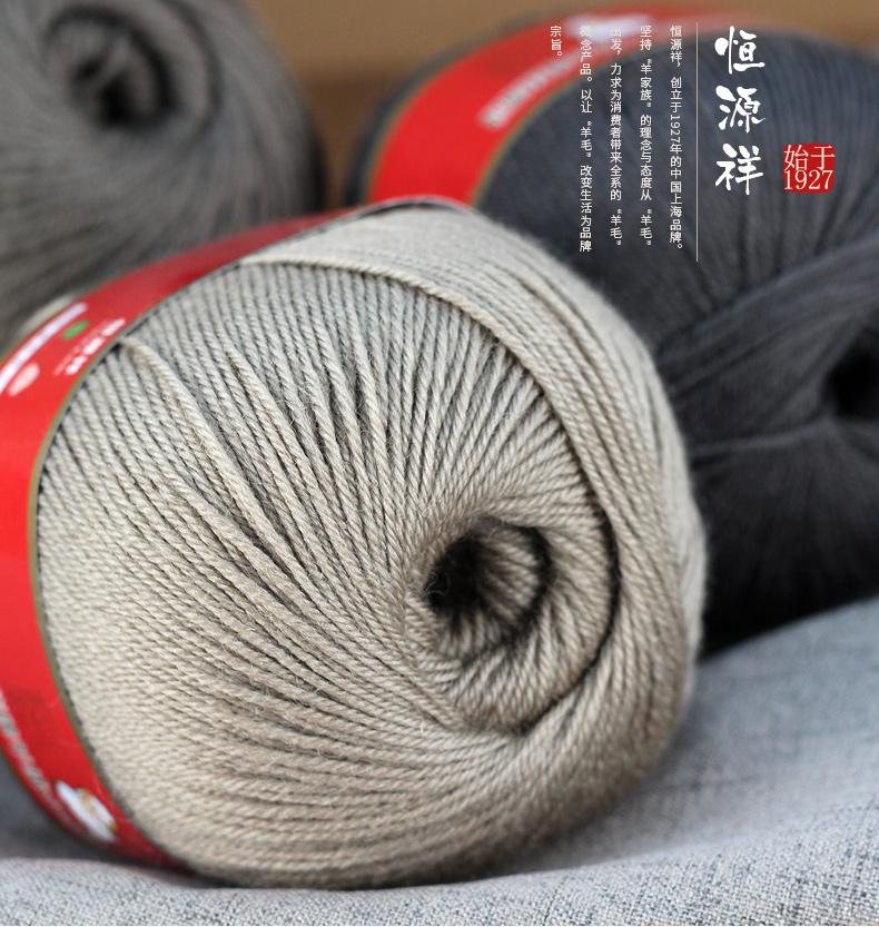恒源祥正品毛线球纯羊毛手工编织中细线钩针成人男女宝宝毛衣帽子