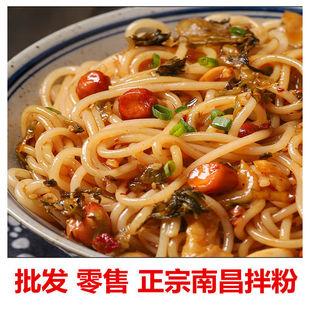 正宗南昌拌粉 江西特产米粉家乡特色小吃速食早餐宵夜带调料包