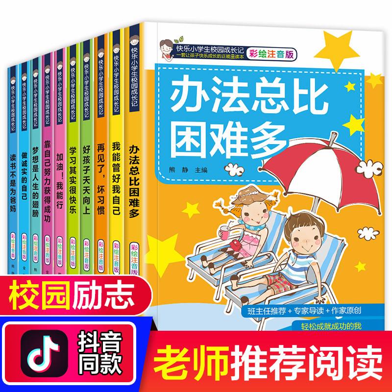 办法总比困难多10册一年级二年级课外阅读小学生必读书籍三年级儿童经典读物6-8-9-12岁老师推荐少儿图书注音版校园成长励志故事书