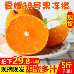 甘福园 四川爱媛38号果冻橙5斤橙子新鲜当季水果柑橘蜜桔子10包邮