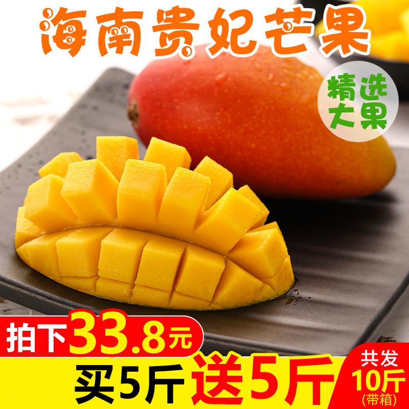 假一赔三【买1送1】海南贵妃芒果带箱10斤新鲜当季水果小红金龙青批发包邮