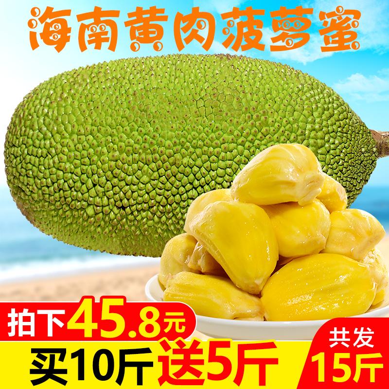 海南黄心菠萝蜜15斤新鲜当季黄榴莲(用138.2元券)