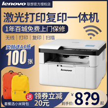 Lenovo M7206w Black-and-White Laser Printer Duplicating Machine Household Small Trinity Typing Office Office Office Office Commercial Scanning Multifunctional A4 Wireless Wifi Dual-sided Printing m7605d
