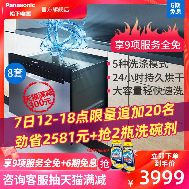 松下 NP-8LZS1R5嵌入式全自动家用抽屉式消毒烘干一体机8套洗碗机限时秒杀