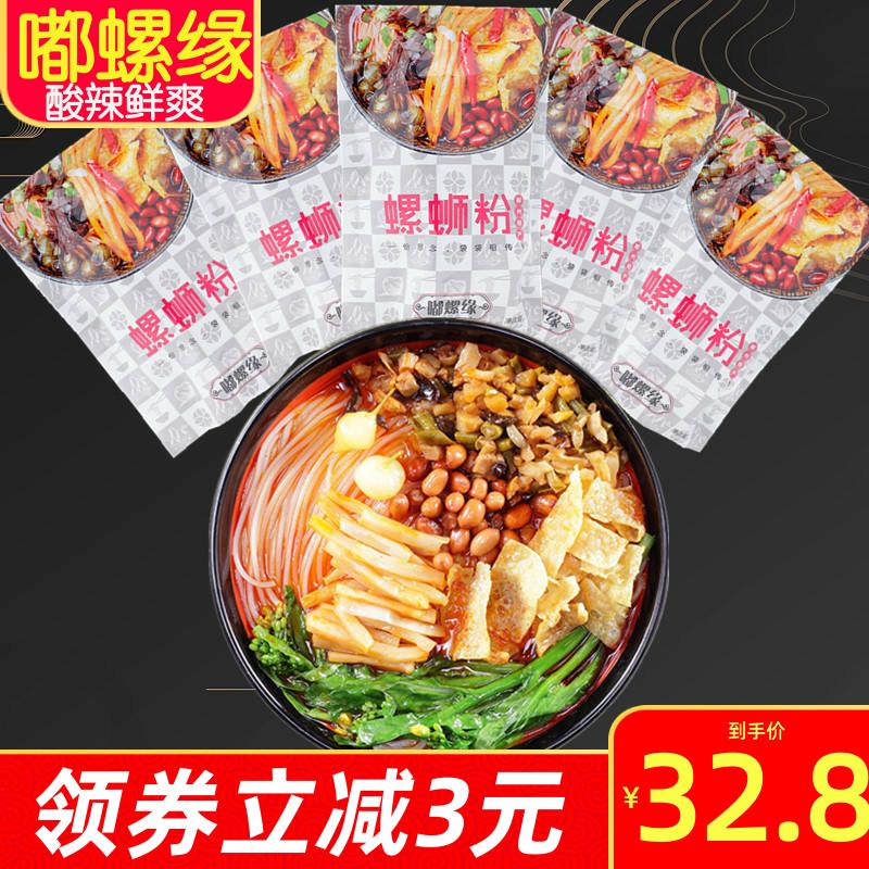 嘟螺缘螺蛳粉320克×5包 柳州正宗螺蛳粉包邮广西特产原味米线