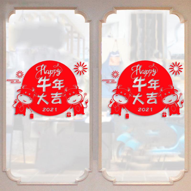 2021新年装饰橱窗贴新春布置墙贴商场店铺牛年春节窗花自粘贴纸