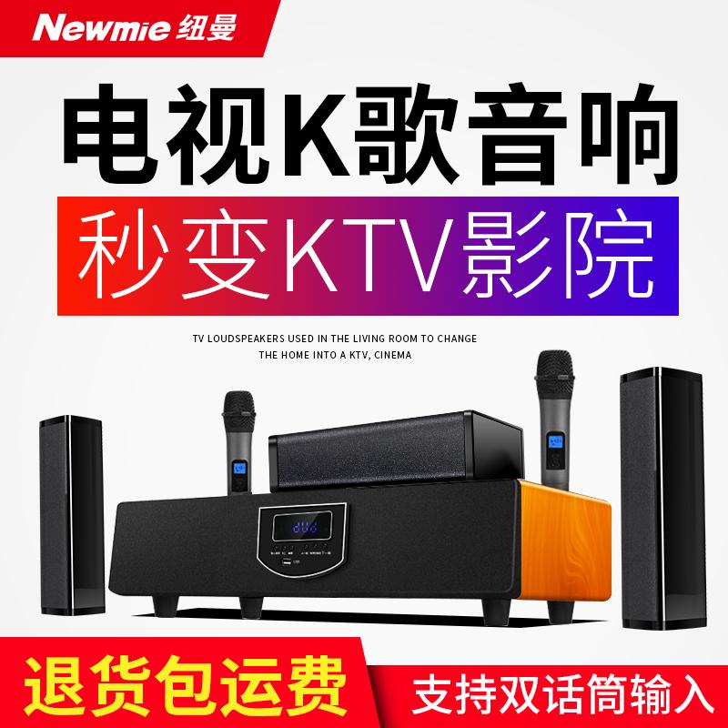 音响蓝牙智能唱歌套装ok环绕卡拉5.1家庭影院电视投影仪音箱纽曼