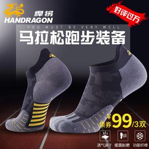 领5元券购买悍将劲跑专业马拉松跑步袜子男女速干薄款毛巾底四季透气运动袜子
