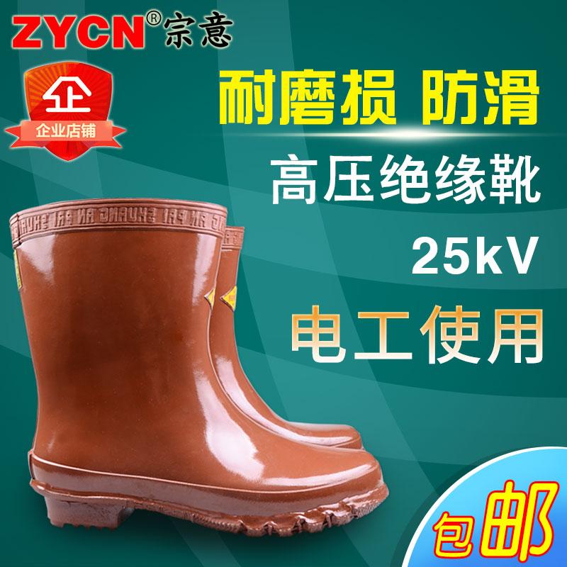 Высокое давление изоляция ботинок 25kv электрик изоляция обувной 25kv изоляция обувной электрик обувной 25kv изоляция ботинки изоляция сапоги