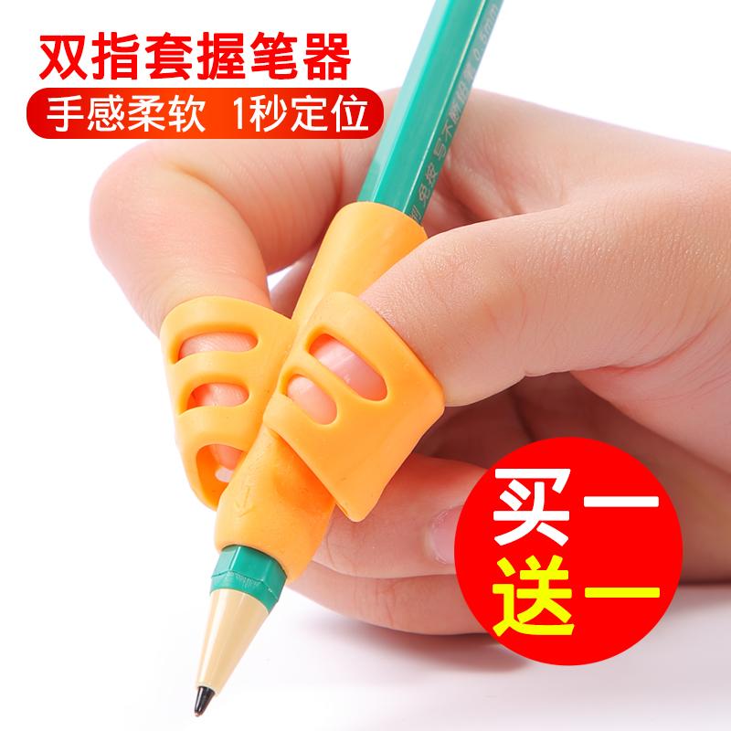 【买1送1】握笔器矫正器小孩学写字握笔姿势纠正器儿童幼儿园铅笔用握笔器小学生初学者笔套圆珠笔矫正握姿