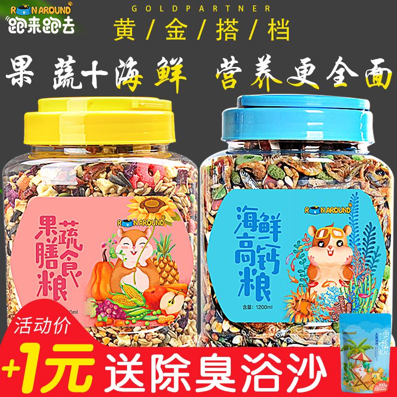 [跑来跑去宠物用品饲料,零食]仓鼠粮食主粮用品食物海鲜鼠粮饲料大桶yabo2288365件仅售19.81元