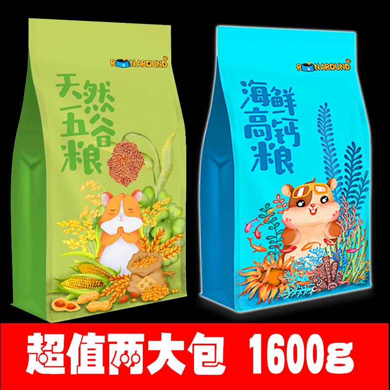 [跑来跑去宠物用品饲料,零食]仓鼠粮食金丝熊主粮海鲜粮小仓鼠营养饲月销量917件仅售13.8元