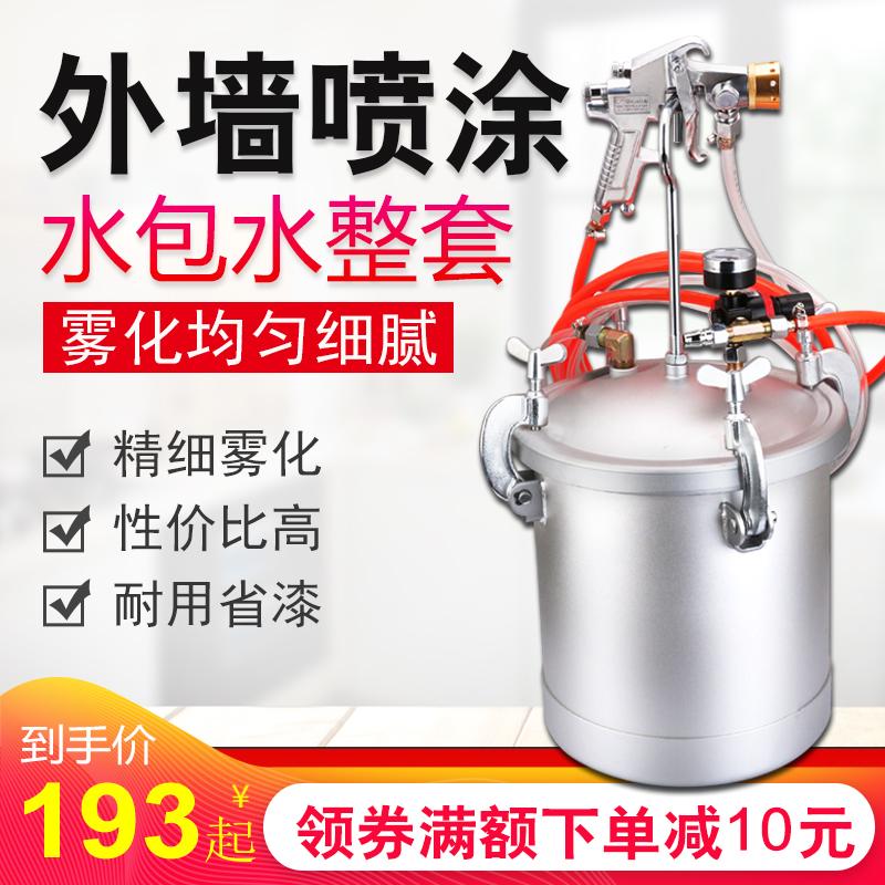2升10水包水压力桶15升多彩油漆喷枪乳胶漆仿大理石喷抢喷漆枪
