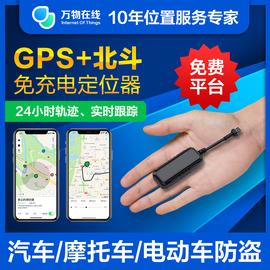 谷米爱车安gps定位器电瓶电动车摩托车小型车载定位防盗器图片