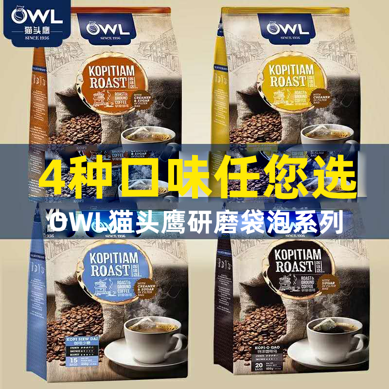Owl, owl, ground, bubble bag, extra strong coffee, black, little sugar, extra strong two in one, fuel black coffee