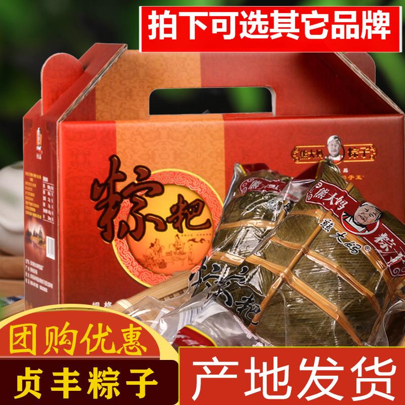 贵州特产兴义贞丰粽子熊大妈鲜肉板栗灰粽粑肉粽手工端午节礼盒装