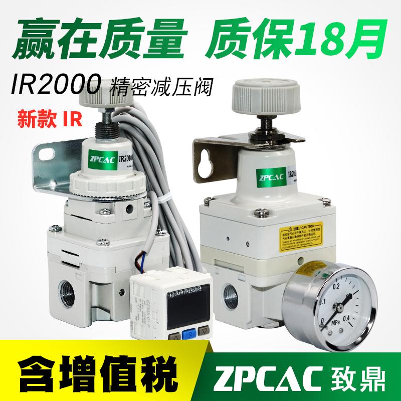 精密减压阀IR2000/2010/2020-02BG气压调节调压阀气动气体可调式