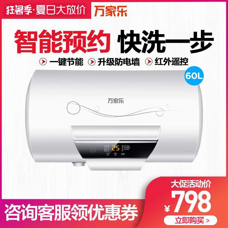 11月29日最新优惠macro /万家乐d60-h21a电热水器