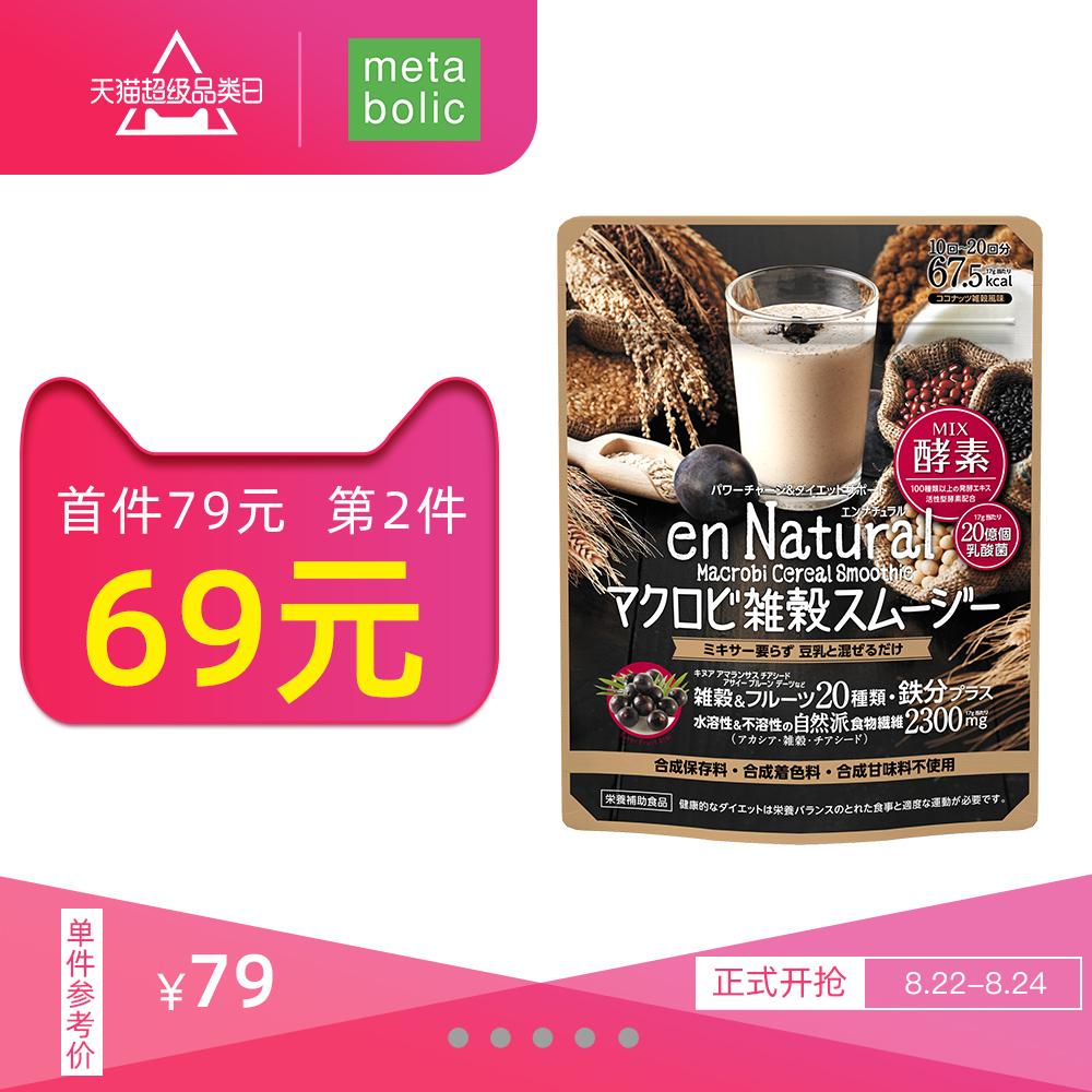 【临期】metabolic日本进口五谷杂粮代餐粉饱腹含果蔬膳食纤维,可领取20元天猫优惠券