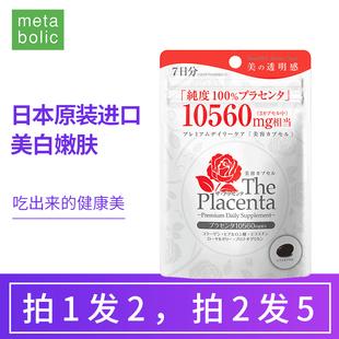 【特价清仓处理】metabolic美白丸7回 非胶原蛋白肽粉美白抗衰老