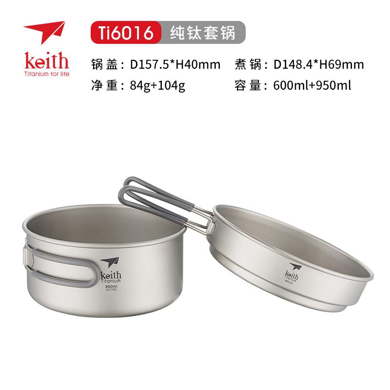 Keith铠斯纯钛套锅户外野营锅便携餐盒饭盒饭锅炊具钛锅钛餐具