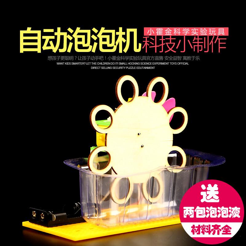 儿童科技小制作发明 学生DIY科学实验玩具女孩手工stem材料泡泡机