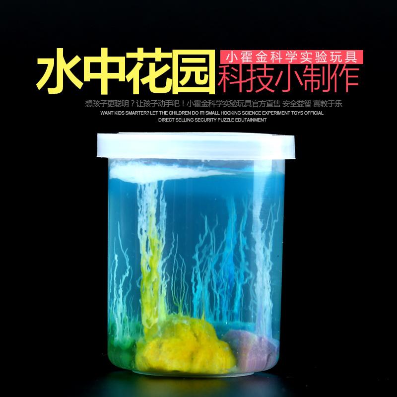 stem科学实验玩具 diy儿童化学小学生科技小制作发明创意水中花园