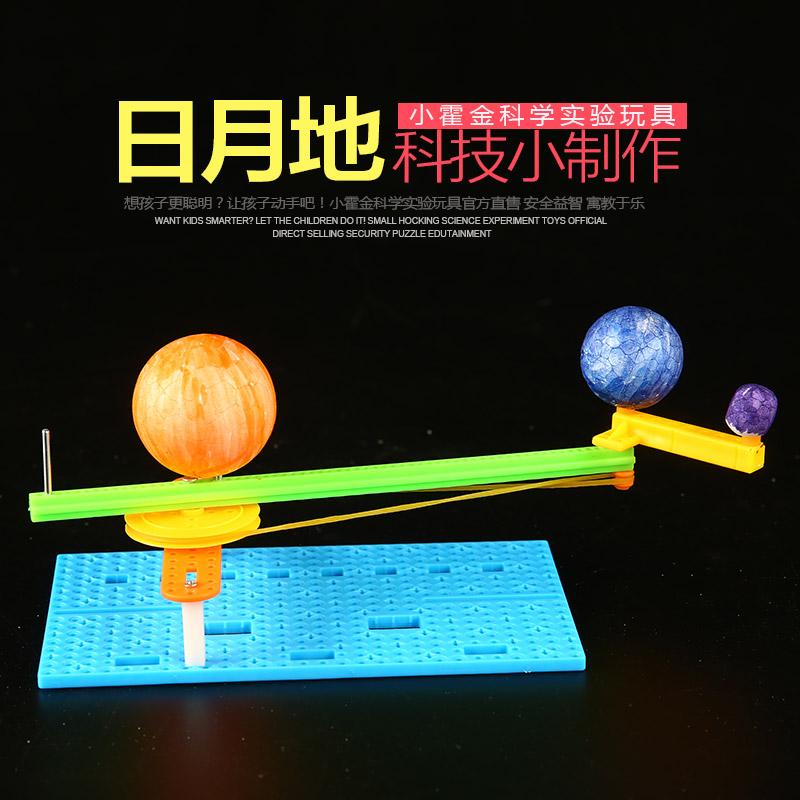 小学生科技小制作小发明 科学实验玩具手工DIY材料器材日月地模型