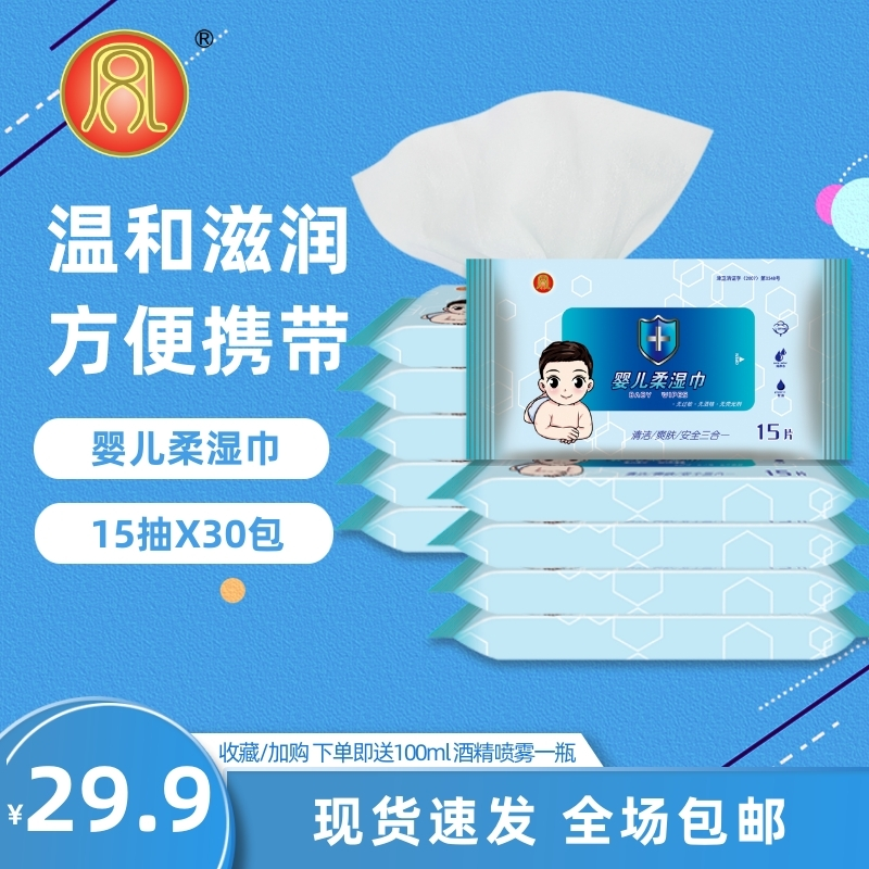 Feng brand baby soft wipes, hand, mouth and fart portable bags, carry safe fluorescent free disinfection products for the beginning of school