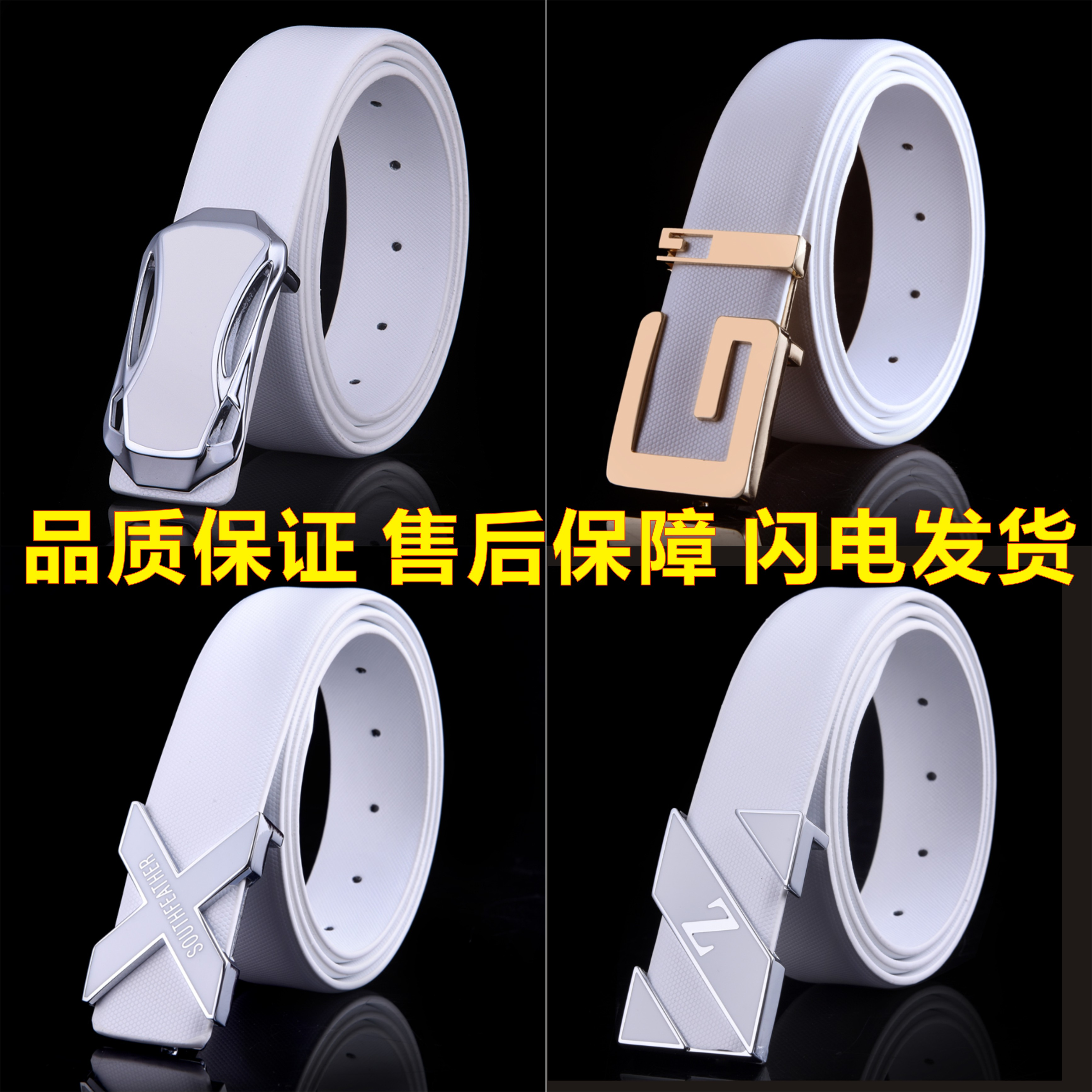 White belt mens and Korean versions versatile simple fashionable trouser belt young womens fashionable leather smooth buckle students trousers belt man