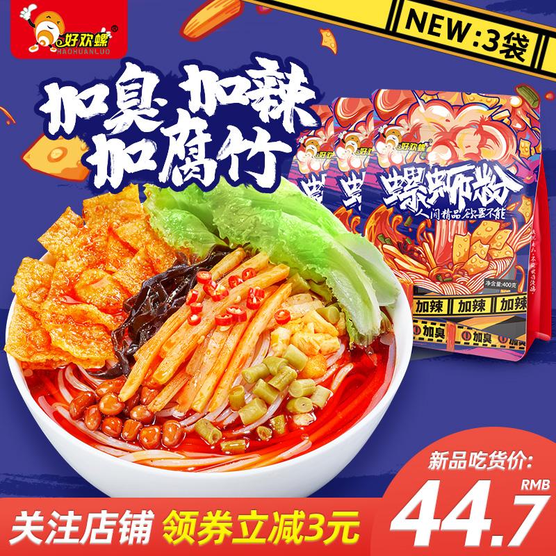 【升级版】好欢螺螺蛳粉400g*3袋柳州螺狮粉酸辣粉速食米粉方便面