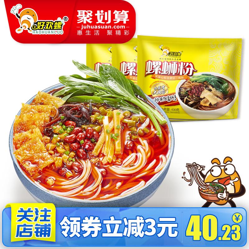 好欢螺螺蛳粉柳州美食特产螺狮粉400g*3袋螺丝粉速食方便面酸辣粉