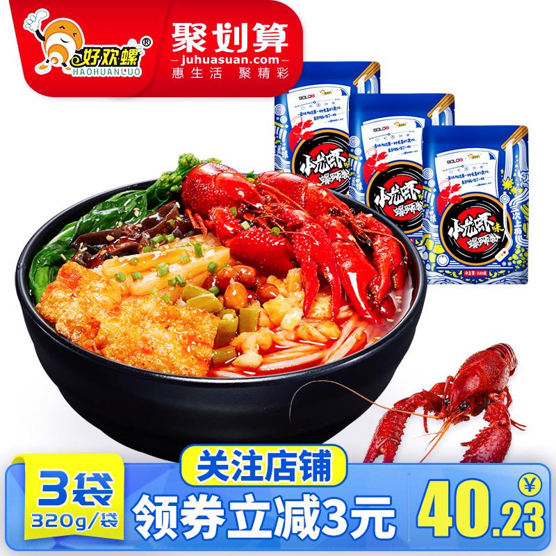 好欢螺小龙虾味螺蛳粉柳州麻辣螺狮粉320gx3袋装方便面速食酸辣粉