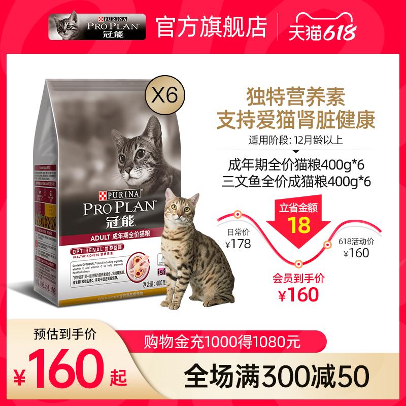 冠能成猫三文鱼成猫 猫粮蓝猫英短增肥发腮均衡营养护肾猫粮2.4Kg