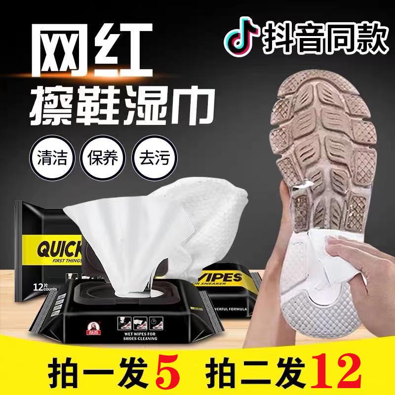 标奇擦鞋神器小白鞋洗鞋刷鞋湿巾