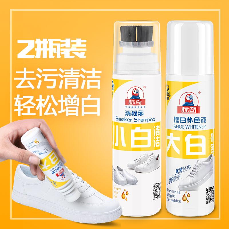 Новичок вытирать обувной артефакт один вытирать белый моющее средство белые туфли мыть идти желтая сторона увеличение белый мыть белый щетка обувной мыть обувной обеззараживание