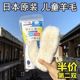 日本儿童羊毛鞋垫男女冬天加厚加绒吸汗棉毡鞋垫皮毛一体保暖防臭