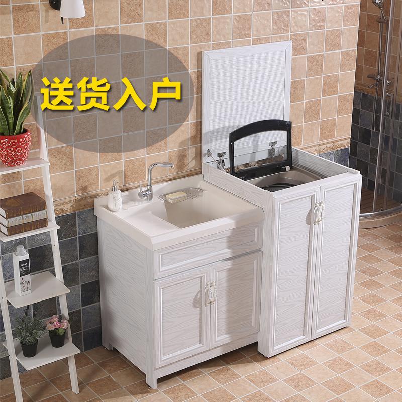 太空铝洗衣池阳台洗衣机柜伴侣一体柜带搓板组合翻盖波轮洗衣柜图片