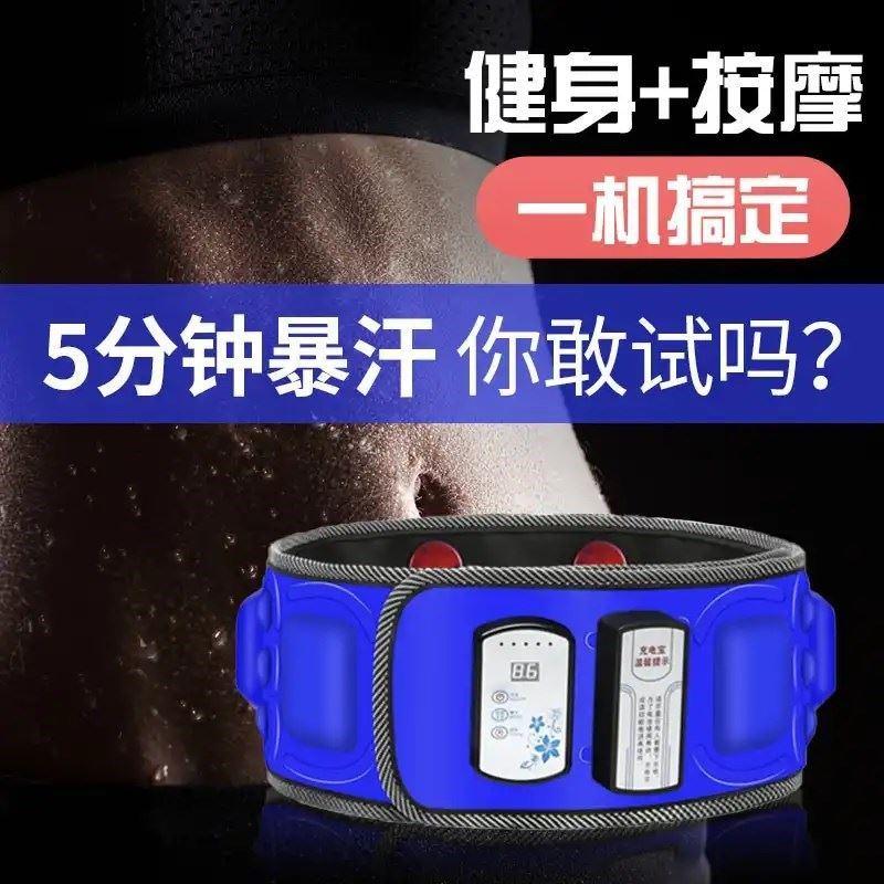 新款无线充电式甩脂机抖抖机加热震动瘦身腰带减肥器男懒人瘦肚