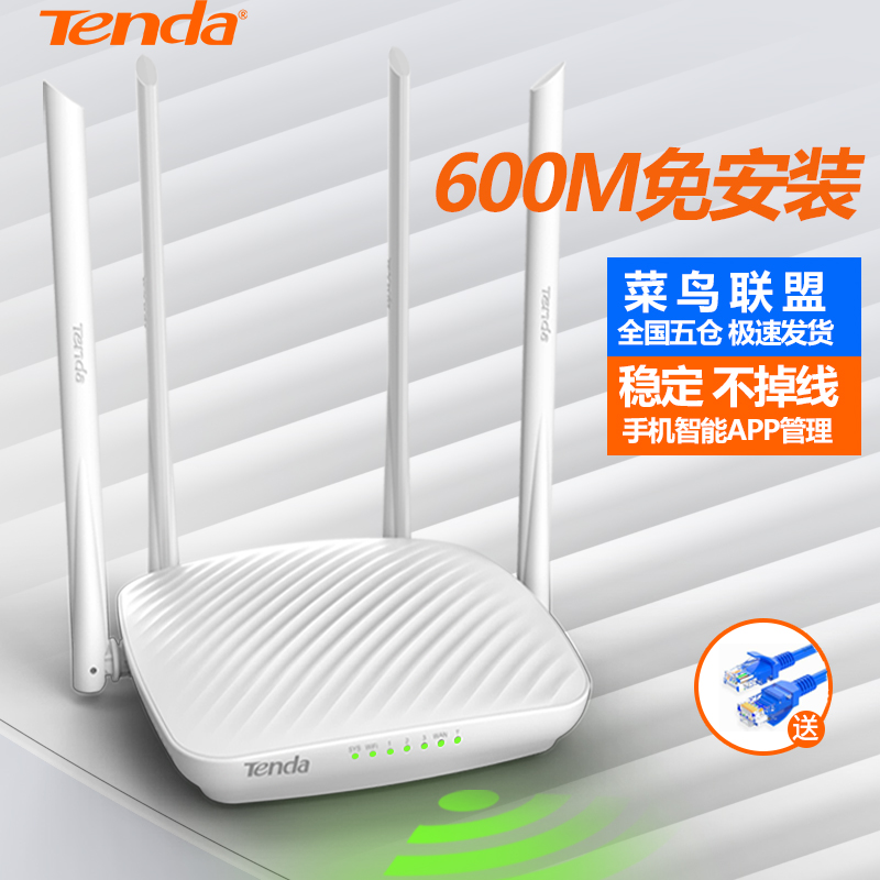 Витать достигать F9 600M беспроводной маршрутизация устройство домой надеть стена высокоскоростной wifi свет хорошо надеть стена король умный стабильный утечка масло