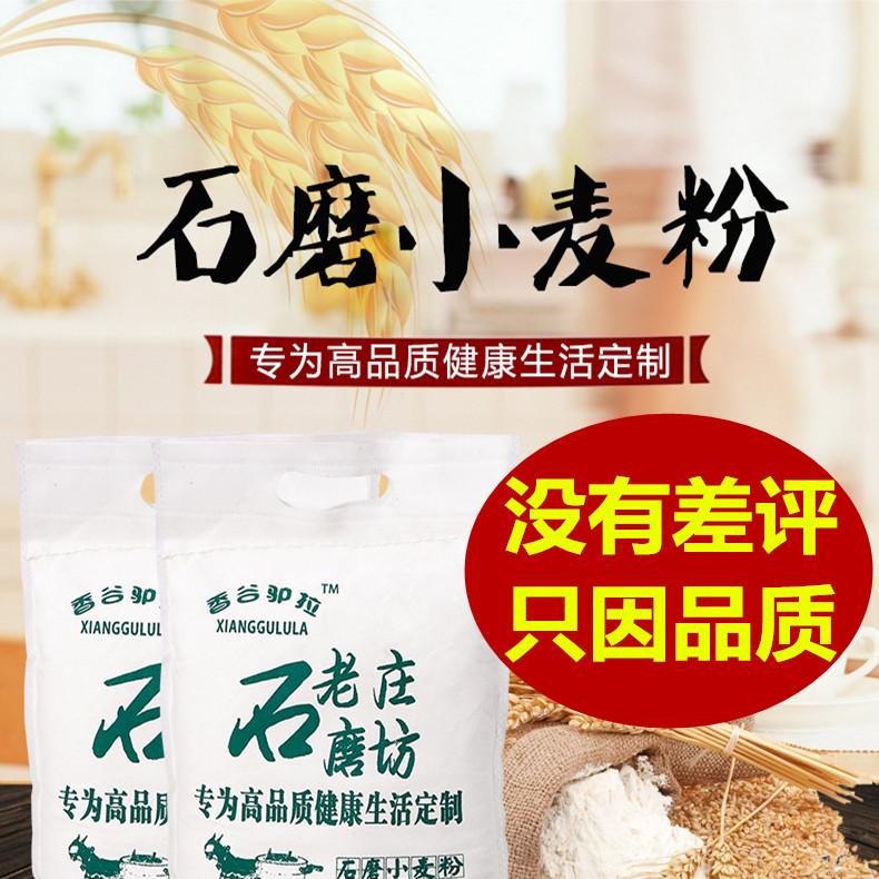 老庄石磨坊石磨面粉2.5kg高筋无添加饺子馒头面包小麦粉香谷驴拉